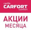Carfort в июне проводит ряд акций для наших клиентов!