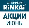 Rinkai в июне проводит ряд акций для наших клиентов!