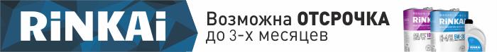 Rinkai отсрочка февраль 2019