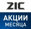 ZIC в июне проводит ряд акций для наших клиентов!