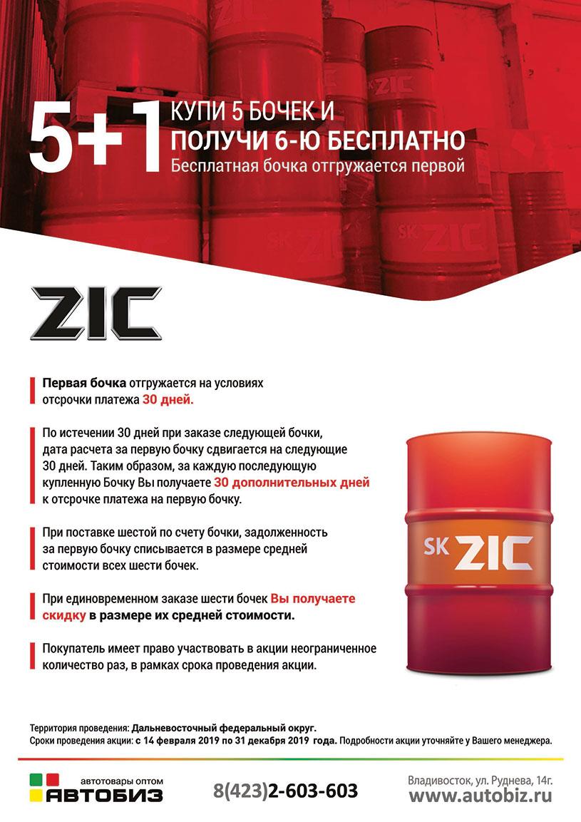Купите 5 бочек масла ZIC и получите 6-ую бесплатно!