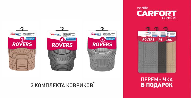 Покупайте 3 комплекта ковриков Carfort - и получайте перемычку в подарок!