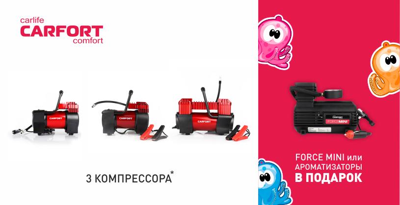 Приобретайте 3 компрессора Carfort - и получите компрессор Carfort Force MINI или планшет ароматизаторов Yammy в подарок!