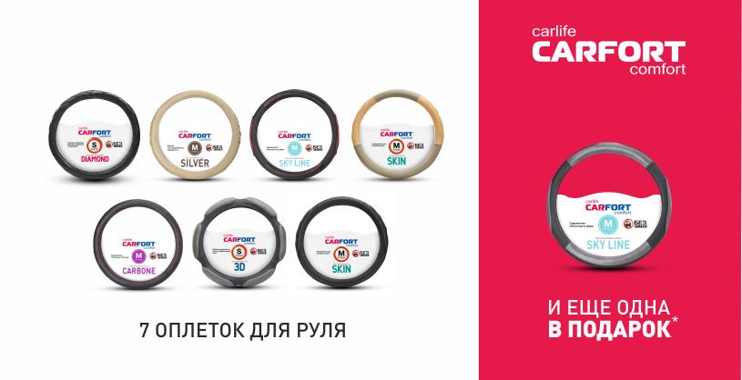 При покупке 7 оплеток для руля Carfort вы получите еще одну в подарок!