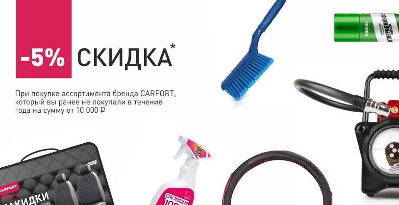 При прокупке товаров из нового ассортимента на сумму от 10 000 рублей - получите бонус 5% от суммы заказа!