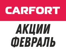 Carfort в феврале проводит ряд акций для наших клиентов!