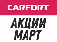 Carfort в марте проводит ряд акций для наших клиентов!