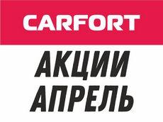 Акция завершена - Carfort в апреле проводит ряд акций для наших клиентов!