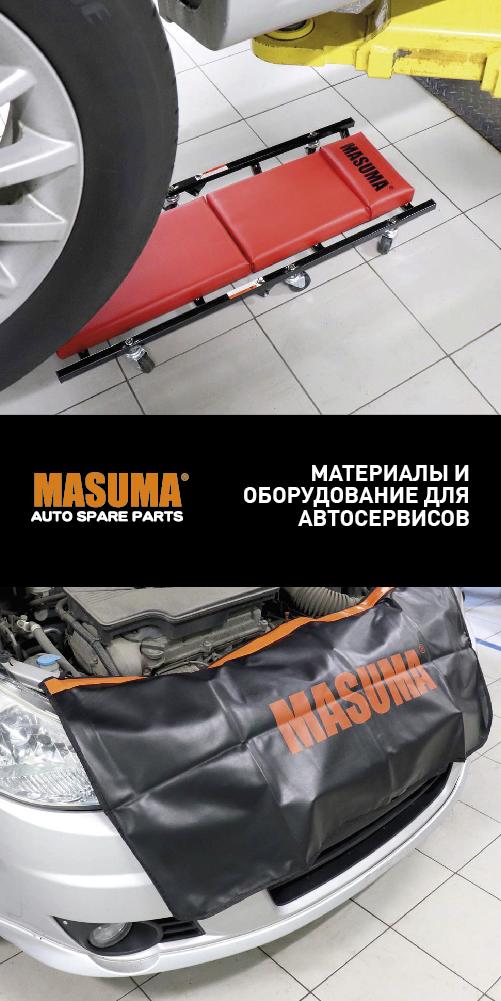 Новые материалы и  оборудование Masuma  для автосервисов!