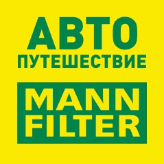 Автопутешествие с MANN-FILTER
