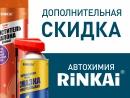 Специальное предложение RINKAI - Дополнительная скидка в 15%