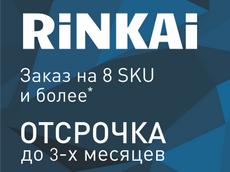 Получите отсрочку до 3-x месяцев на масло Rinkai!