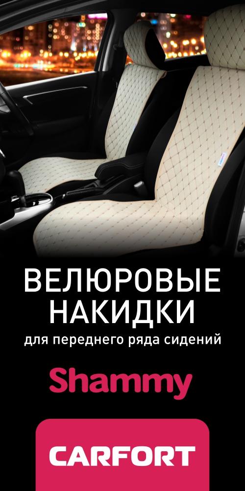 Новые велюровые накидки для сидений Carfort!