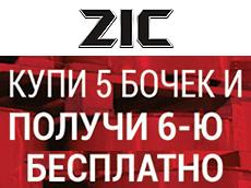 Купи 5 бочек масла ZIC и получи 6-ую бесплатно!
