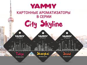 Yammy City картон