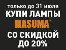 Только до 31 июля купи галогеновые лампы Masuma со скидкой до 20%!