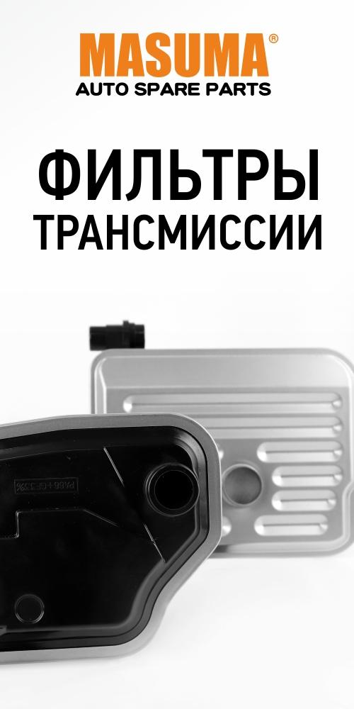 Новая группа товаров в ассортименте Masuma – фильтры трансмиссии!