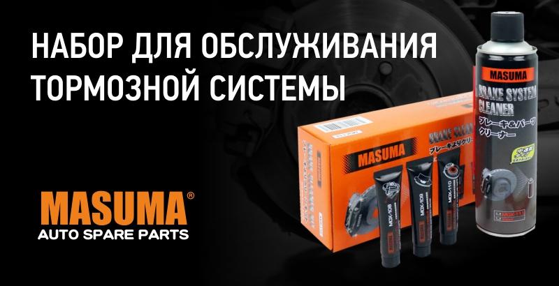 В ассортименте Masuma появился набор для обслуживания тормозной системы
