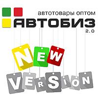 АВТОБИЗ 2.0 ВЫ ЖДАЛИ И ВОТ ОН!