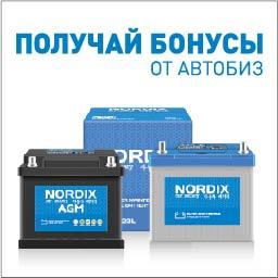 Продавай аккумуляторы Nordix и Startex и получай бонусы от Автобиз!