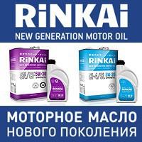 Моторное масло Rinkai - специально для японских автомобилей