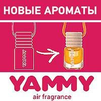 Новинка! YAMMY НОВЫЕ АРОМАТЫ подвесных ароматизаторов В Автобизе!