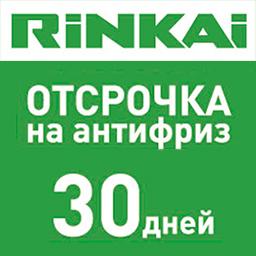 Возьми антифриз RINKAI сейчас, а заплати через месяц!