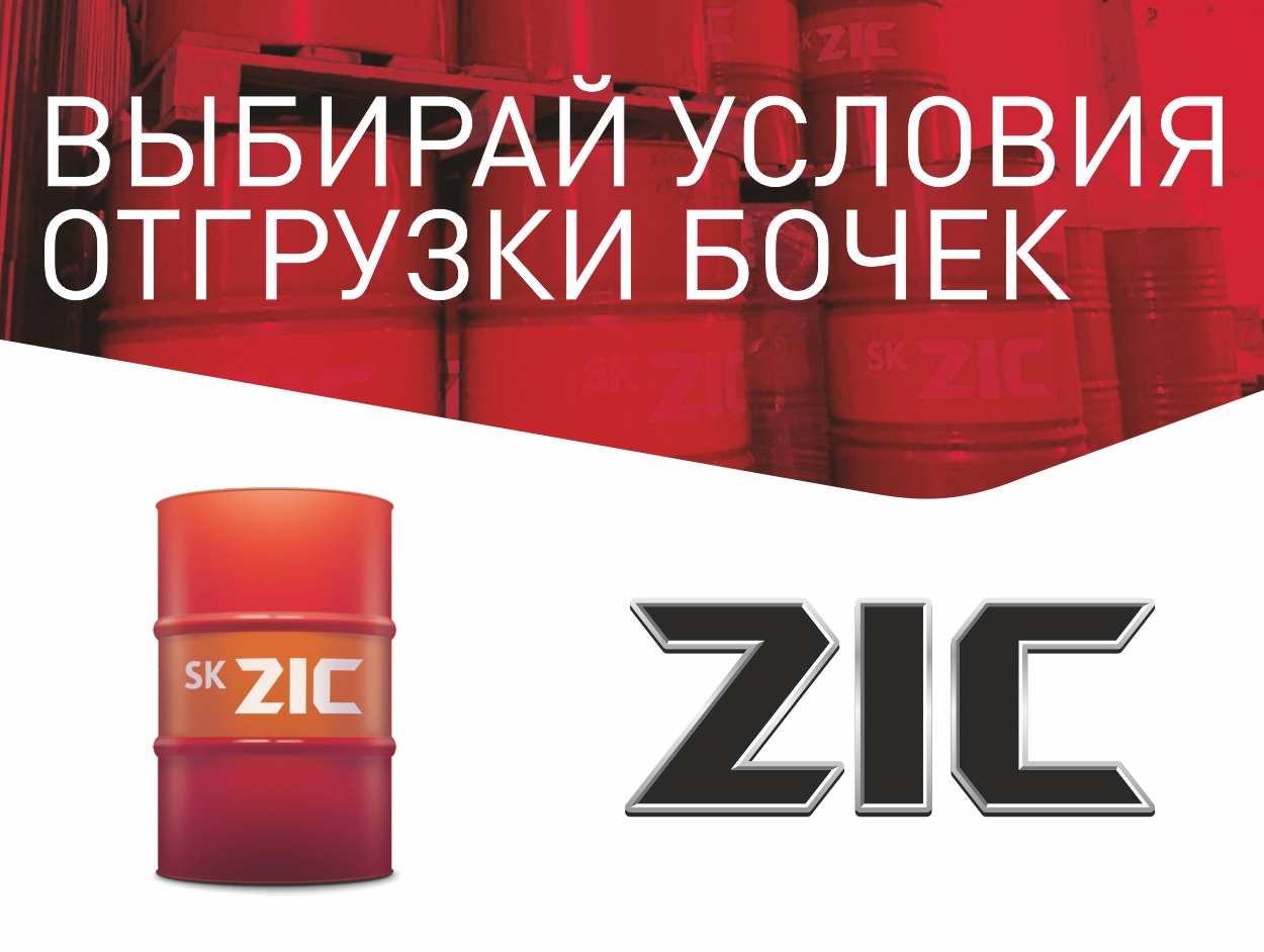 Уникальные предложения по бочкам ZIC!