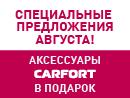 Специальные предложения августа от бренда Carfort!