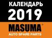 Календарь Masuma 2019 - доступен для скачивания!