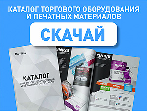 Skachat_katalog_torgovogo_oborudovanija