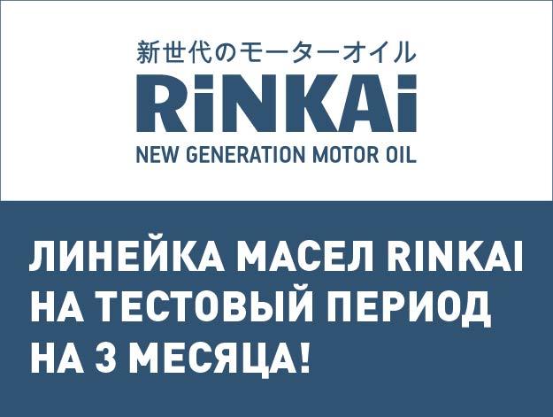 Линейка масел Rinkai на тестовый период на 3 месяца!