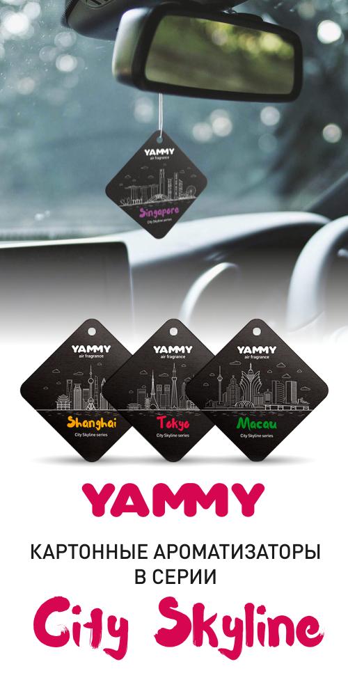 Ароматизаторы Yammy City Skyline - теперь есть и в картонном формате!